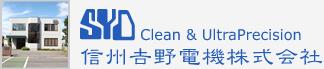 株式会社信州吉野電機 Clean&UltraPrecision
